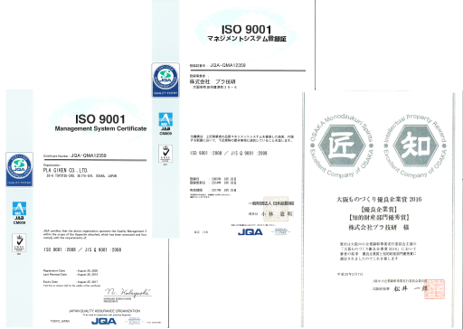 High Quality and Excellent Technology Certificates